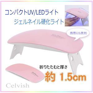 訳あり UVライト ジェルネイル  LED  タイマー設定可能 折りたたみ式  ポイント消化|kigurumishop