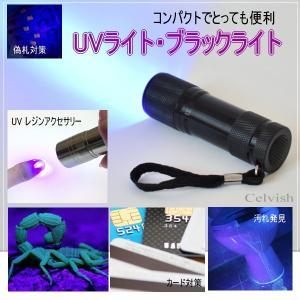 UVライト ジェルネイル  プラモデル LED 紫外線 ブラックライト レジン用硬化ライト 目には見えない汚れ対策   ポイント消化|kigurumishop