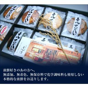 【贈答品&詰合せ】喜八煎餅詰合せ(7種類24枚 箱入)<お中...