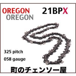 オレゴンソーチェン21BPX-56E  チェーンソー替刃 チェンソー替刃 21BP-56コマ|kihan