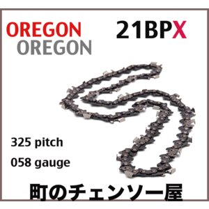 オレゴンソーチェン21BPX-88E チェンーソー替刃 チェンソーソーチェン21BPX-88コマ|kihan