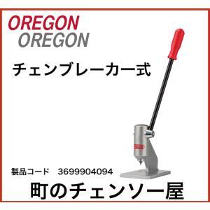 オレゴンチェンブレーカ/ソーチェンカット工具/チェンソー|kihan