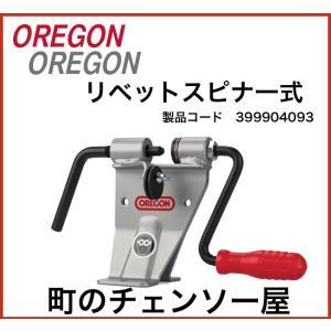 オレゴン リベットスピナ/ソーチェンカシメ工具|kihan