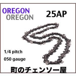 オレゴンソーチェン25AP-60E チェンーソー替刃 チェンソーソーチェン25AP-60コマ|kihan