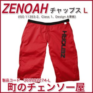 ゼノア純正防護用品チャップスLサイズ|kihan