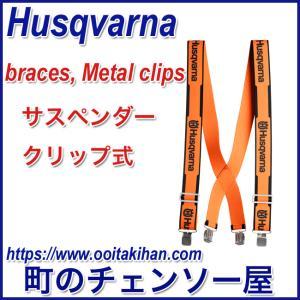 ハスクバーナ サスペンダー/クリップ式/防護ズボン用|kihan