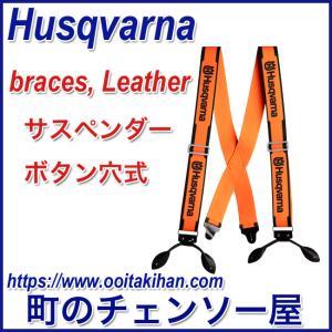 ハスクバーナ サスペンダー/ボタン穴式/防護ズボン用|kihan