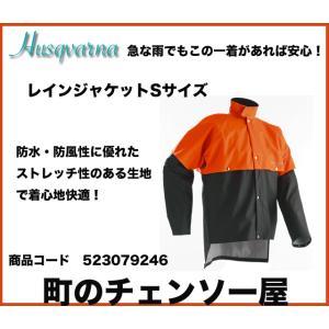 ハスクバーナ レインジャケットSサイズ|kihan