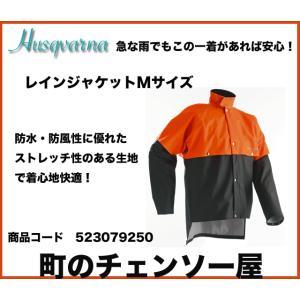 ハスクバーナ レインジャケットMサイズ|kihan