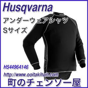 ハスクバーナアンダーウェア/シャツSサイズ|kihan