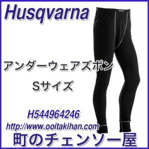 ハスクバーナ アンダーウェア/ズボンSサイズ|kihan
