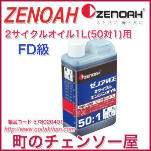 ゼノア 2サイクルエンジンオイル(50:1) 1L×1本(混合燃料用オイル)