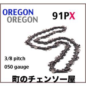オレゴンソーチェン91PX-52E チェンーソー替刃 チェンソーソーチェン91PX-52コマ|kihan