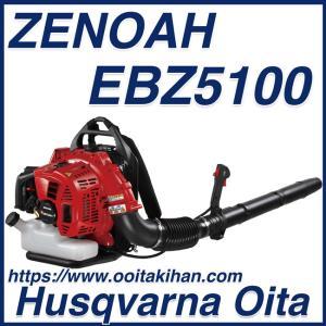 ゼノアエンジンブロワーEBZ5100/背負い式/50ccクラス|kihan