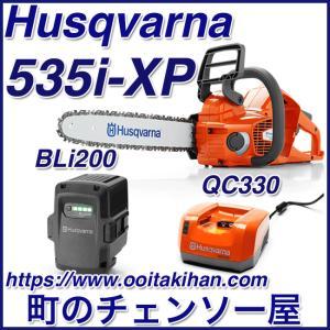 ハスクバーナバッテリーチェンソー535i-XP12RT(30cm)SP21G/充電器フルセット|kihan