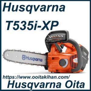ハスクバーナバッテリーチェンソーT535i-XP12SP(30cm)(SP21G)本体のみ|kihan