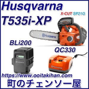 ハスクバーナバッテリーチェンソーT535i-XP12SP(30cm)(SP21G)充電器&バッテリーセット|kihan