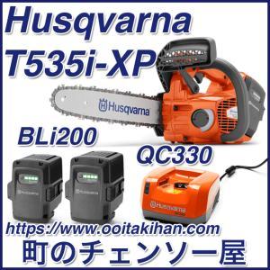 ハスクバーナバッテリーチェンソーT535i-XP12SP(30cm)(SP21G)充電器&バッテリー2個セット/フルセットプレミアム|kihan