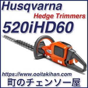 ハスクバーナバッテリーヘッジトリマ520iHD60X/両刃仕様/600mm/ハイスピード!|kihan