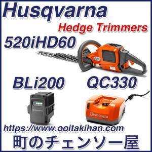 ハスクバーナバッテリーヘッジトリマ520iHD60X/バッテリー&充電器セット/600mmブレード|kihan