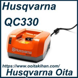ハスクバーナバッテリー急速充電器QC330|kihan