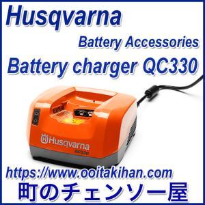 ハスクバーナバッテリー急速充電器&バッテリーセット|kihan