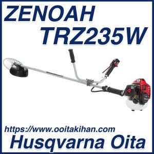 ゼノア 刈払機 TRZ235W 両手ハンドル仕様  kihan