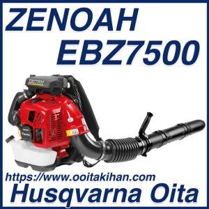 ゼノアエンジンブロワEBZ7500/メガ級ブロワ/背負い式/最強クラス|kihan