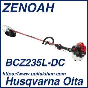 ゼノア刈払機BCZ235L-DC/ループハンドル仕様 kihan