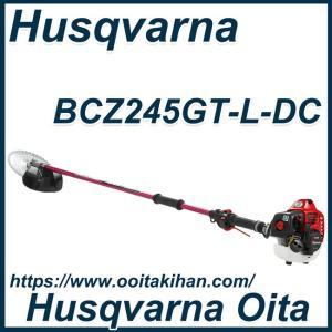 ゼノア刈払機BCZ245GT-L-DC/+20cmロングパイプ仕様/デュアルチェーク仕様 kihan