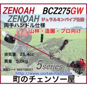 ゼノア刈払機BCZ275GW 両手ハンドル ジュラルミンパイプ仕様
