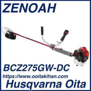 ゼノア刈払機BCZ275GW-DC/草刈機/ジュラルミンパイプ仕様/両手ハンドル仕様 kihan