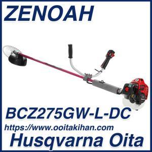 ゼノア刈払機BCZ275GW-L-DC/+20cmリングパイプ仕様/両手ハンドル&ジュラルミン仕様 kihan