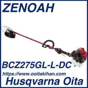ゼノア刈払機BCZ275GL-L-DC/20cmロングパイプ仕様/ジュラルミン&ループハンドル仕様 kihan