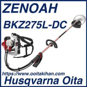 ゼノア背負い式刈払機BKZ275L-DC/ループハンドル仕様/くるくるカッター kihan