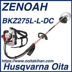 ゼノア背負い式刈払機/BKZ275L-L-DC/+12cmロングパイプ仕様 kihan