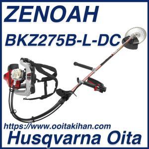ゼノア背負い式刈払機BKZ275B-L-DC/+12cmロングパイプ仕様 kihan