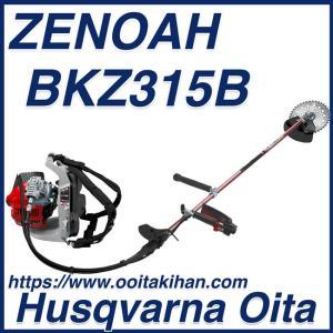 ゼノア背負い式刈払機BKZ315B/バーハンドル仕様 kihan