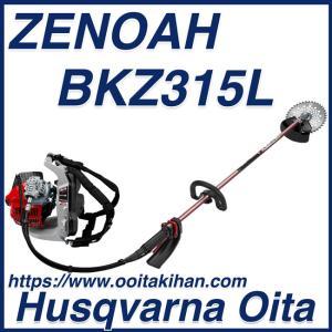 ゼノア背負い式刈払機BKZ315L/ループハンドル仕様/くるくるカッター kihan