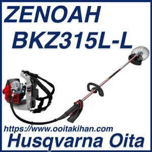 ゼノア背負い式刈払機BKZ315L-L/ロングパイプ仕様 kihan
