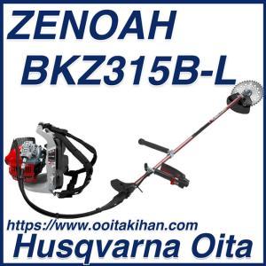 ゼノア背負い式刈払機BKZ315B-L/ロングパイプ仕様 kihan
