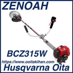 ゼノア刈払機/BCZ315W/両手ハンドル仕様 kihan