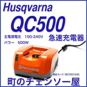 ハスクバーナバッテリー充電器QC500/急速充電器|kihan