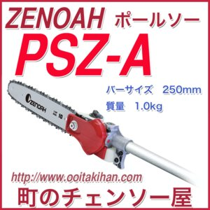 ゼノアアタッチメント/ポールソー/PSZ-A/ブレード250mm(25AP)/枝打ち|kihan