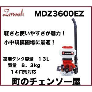 ゼノア動力散布機MDZ3600EZ 13Lタイプ|kihan