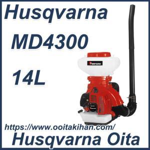ゼノア動力散布機 MD4300-14L ハイパワー/薬剤タンク14L|kihan