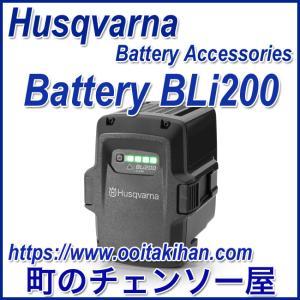 ハスクバーナバッテリーBLi200|kihan