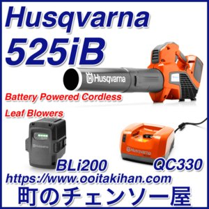 ハスクバーナバッテリーブロワ525ib/国内正規品/バッテリー&充電器セット|kihan
