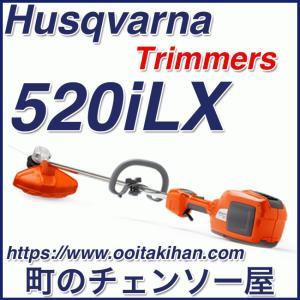 ハスクバーナ バッテリー刈払機520iLX ループハンドル仕様|kihan