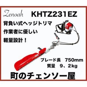 ゼノア背負式ヘッジトリマ KHTZ231EZ|kihan